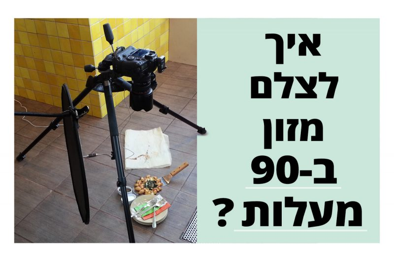 בני גם זו לטובה,צלם מזון, תדמית, מוצרים, וידאו תדמית, תדמית,שיווק