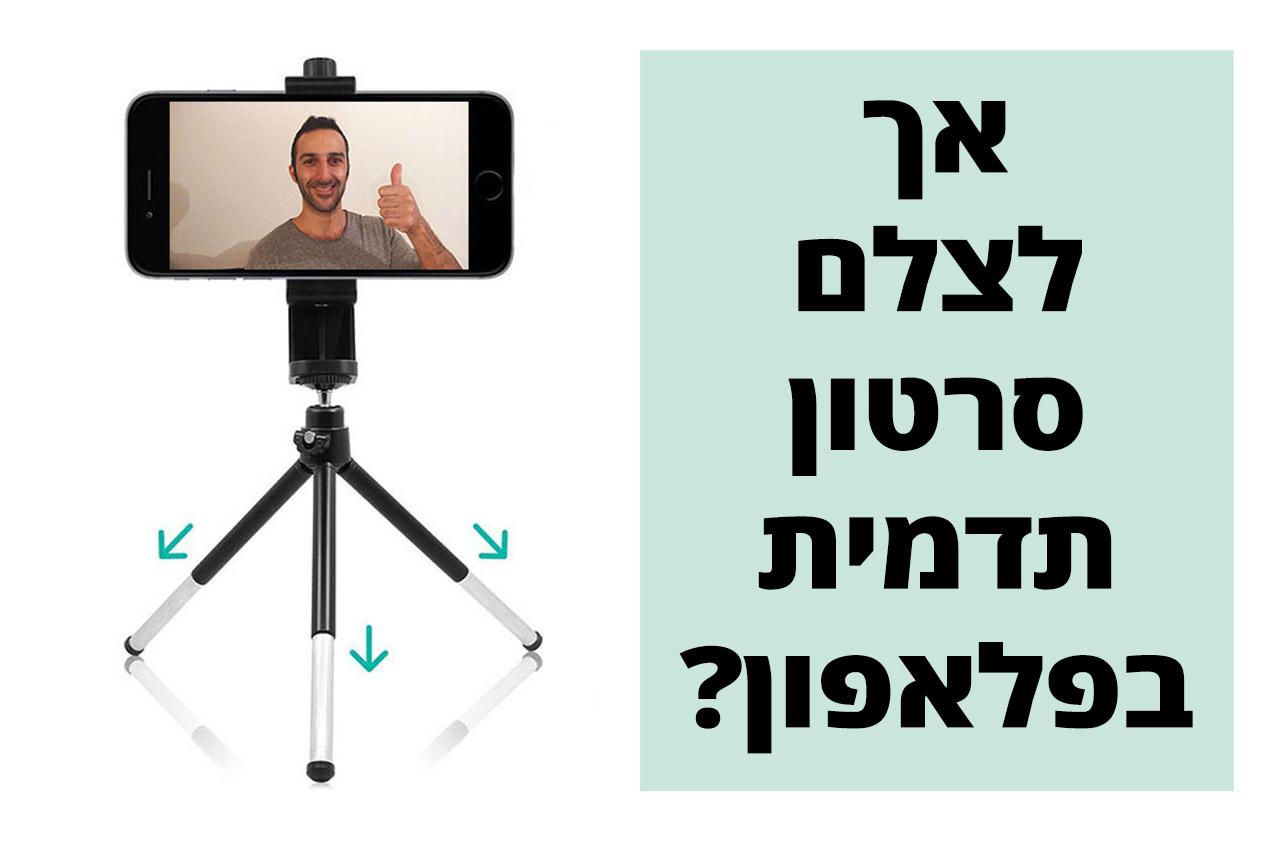 איך לצלם סרטון תדמית בפלאפון- מדריך ליצירת סרטוני טיפים בעזרת הנייד