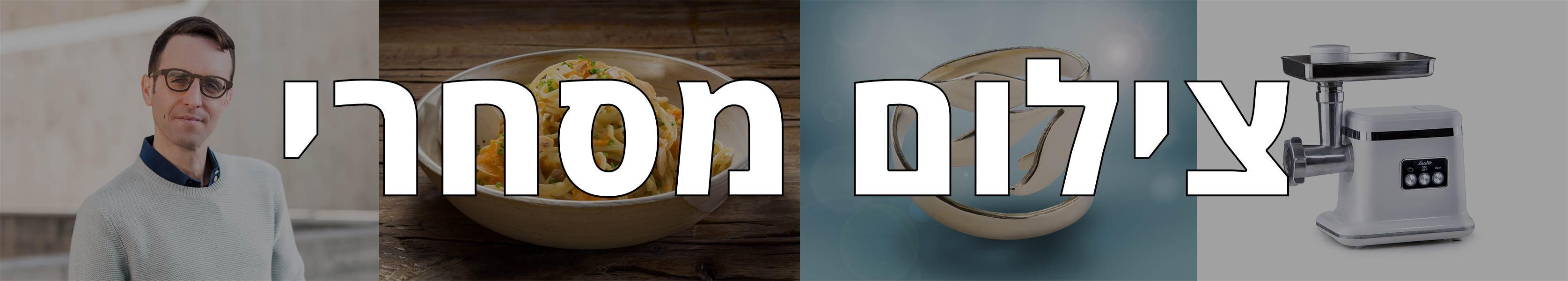 מוצרים ,צילום מזון