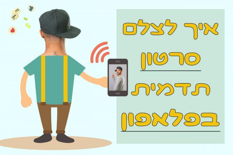 צילום סרטון תדמית בפלאפון