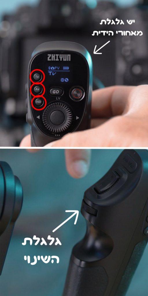 לחצני תפעול המצלמה של הגימבל לצילום וידאו